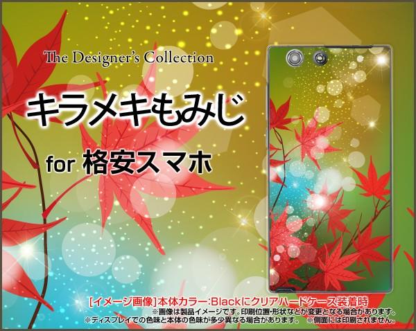 格安スマホ Android FREETEL HUAWEI ZenFone iPhone ハード スマホ カバー ケース キラメキもみじ 紅葉 秋 きらきら 光 和柄 わがら
