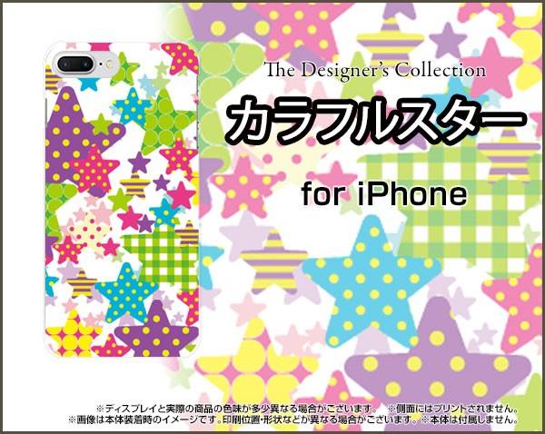 ガラスフィルム付 iPhone 8 Plus 7 Plus 6s Plus 6 Plus ハード スマホ カバー ケースカラフルスター ポップ ドット チェック 星 白