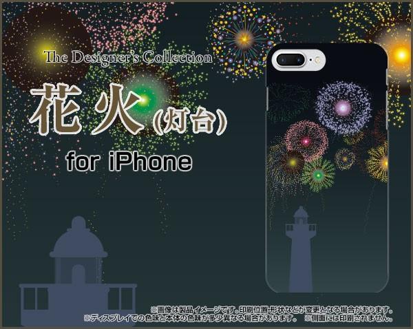 液晶全面保護 3Dガラスフィルム付 カラー:黒 iPhone 8 Plus 7 Plus ハード スマホ カバー ケース 花火(灯台) /