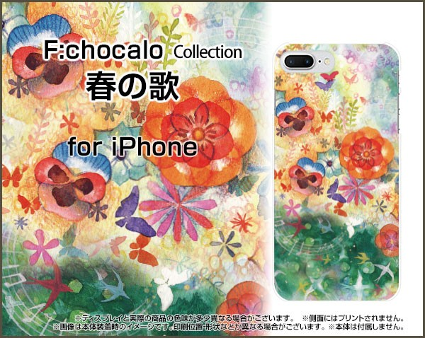 液晶保護 ガラスフィルム付 iPhone 8 Plus 7 Plus 6s Plus 6 Plus ハード スマホ カバー ケース 春の歌 F:chocalo /
