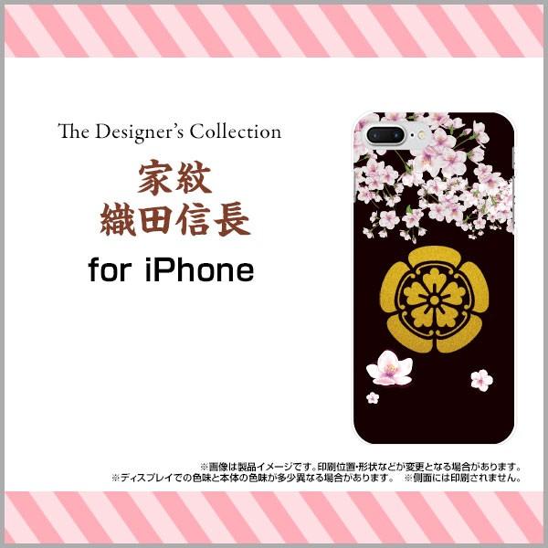 液晶保護 ガラスフィルム付 iPhone 8 Plus 7 Plus 6s Plus 6 Plus ハード スマホ カバー ケース 家紋織田信長/