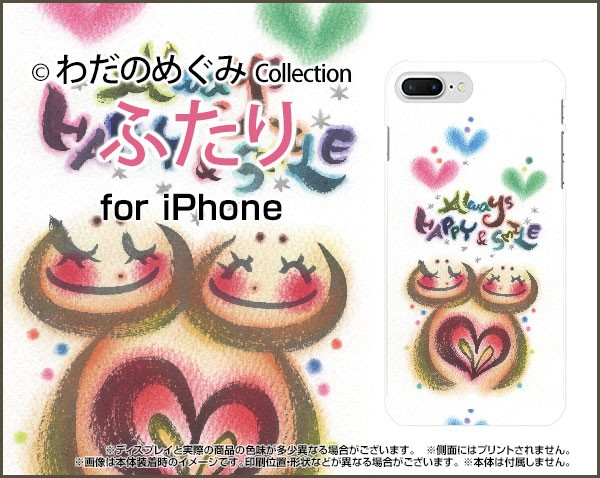 液晶全面保護 3Dガラスフィルム付 カラー:黒 iPhone 8 Plus 7 Plus ハード スマホ ケース ふたり わだの めぐみ デザイン イラスト 墨