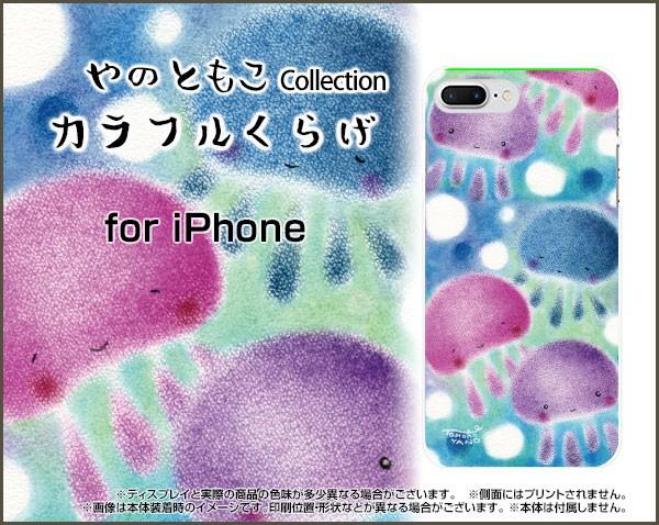 液晶全面保護 3Dガラスフィルム付 カラー:白 iPhone 8 Plus 7 Plus ハード スマホ カバー ケース カラフルくらげ やの ともこ /