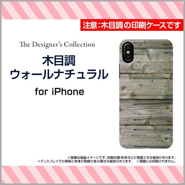 液晶全面保護 3Dガラスフィルム付 カラー:黒 iPhone X 8 7 ハード スマホ カバー ケース 木目調ウォールナチュラル/