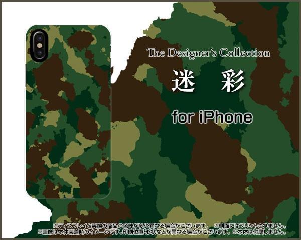 液晶保護 ガラスフィルム付 iPhone X 8 7 6s 6 ハード スマホ カバー ケース 迷彩 /