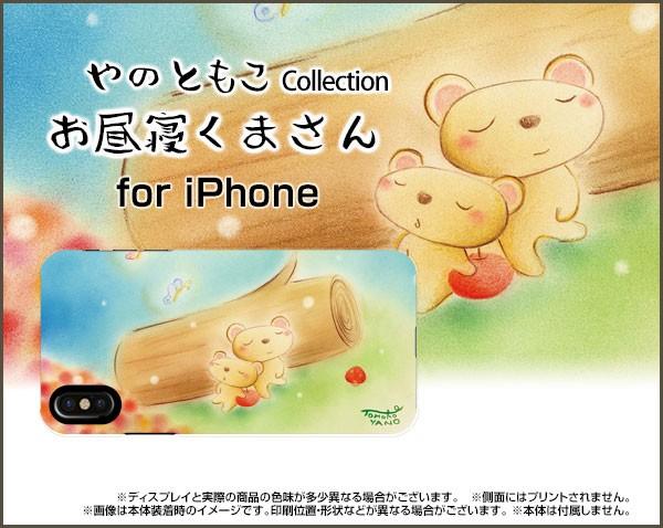 液晶全面保護 3Dガラスフィルム付 カラー:黒 iPhone X 8 7 ハード スマホ カバー ケース お昼寝くまさん やの ともこ /