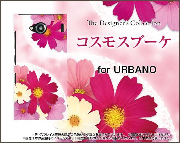 URBANO V03 [KYV38] URBANO V02 [KYV34] アルバーノ ハード スマホ カバー ケースコスモスブーケ 秋桜 ピンクの花 可愛い