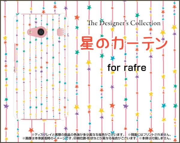 rafre [KYV40] DIGNO rafre [KYV36] ディグノ ハード スマホ カバー ケース星のカーテン(カラフル) ドット スター ポップ カラフル