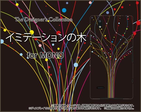 MONO MO-01K MO-01J モノ ハード スマホ カバー ケース イミテーションの木 /