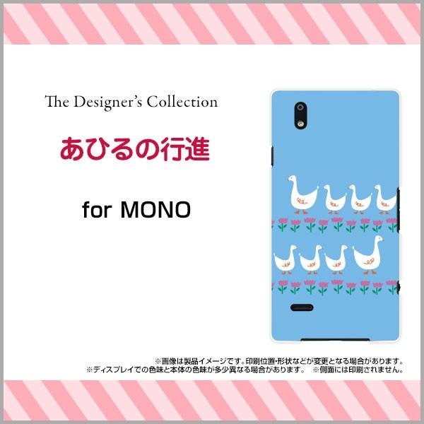 MONO MO-01K MO-01J モノ ハード スマホ カバー ケース あひるの行進/