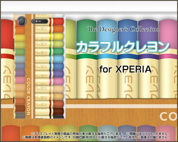 XPERIA XZ2 SO-03K SOV37 702SO XZ2 Premium/Compact XZ1/Compact エクスペリア ハード スマホ ケース カラフルクレヨン /