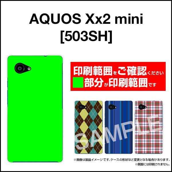 AQUOS ea [605SH] Xx3 mini [603SH] Xx3 [506SH] アクオス ハード スマホ カバー ケース パッチワークレザーtype1/