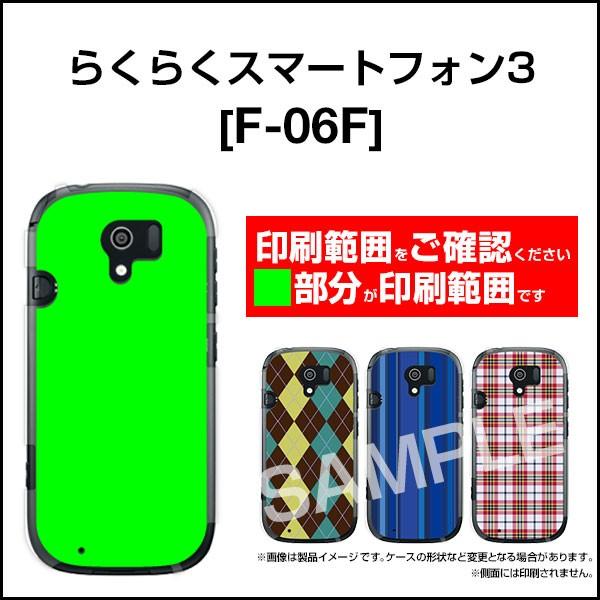 らくらくスマートフォン me F-03K 4 F-04J 3 F-06F ハード スマホ カバー ケース 北欧風花柄type1ブラック/