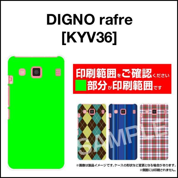 rafre [KYV40] DIGNO rafre [KYV36] ディグノ ハード スマホ カバー ケース 春の歌 F:chocalo /送料無料