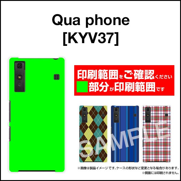 Qua phone QZ [KYV44] QX [KYV42] PX [LGV33] Qua phone [KYV37] ハード スマホ カバー ケース FLOWER LINE /送料無料