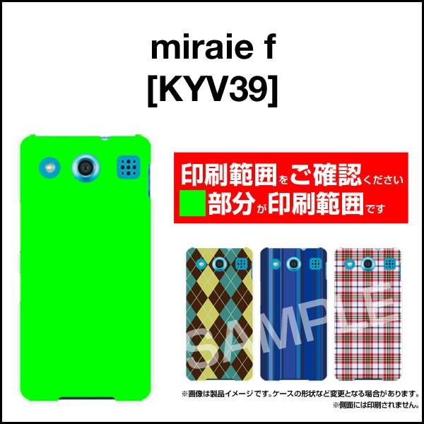 miraie f [KYV39] ミライエ ハード スマホ カバー ケース 木目調ウォールカラフル/送料無料