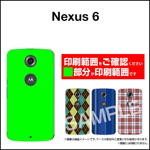 Nexus 6P Nexus 5X Nexus 6 Nexus 5 [EM01L] ネクサス ハード スマホ カバー ケース くまとクローバー やの ともこ /