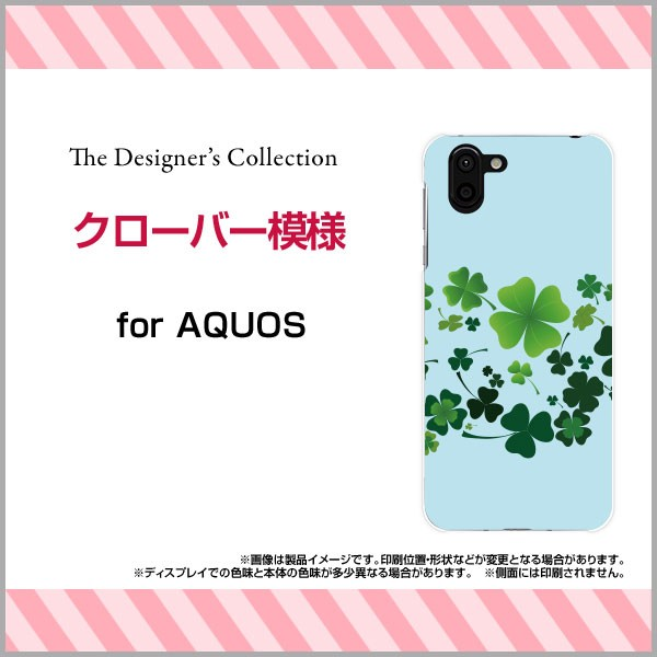 ガラスフィルム付 AQUOS R2 [SH-03K/SHV42/706SH] スマートフォン カバー 春 デザイン 小物 プレゼント aqr2-gf-mibc-001-149