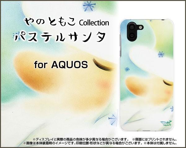 スマートフォン カバー AQUOS R2 [SH-03K/SHV42/706SH] docomo au SoftBank クリスマス 激安 特価 通販 プレゼント aqr2-yano-041