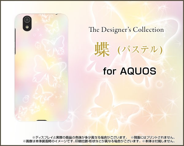 スマホ ケース 保護フィルム付 AQUOS sense [SH-01K/SHV40] docomo au UQ mobile 蝶 かわいい おしゃれ ユニーク aqsen-f-nnu-001-005
