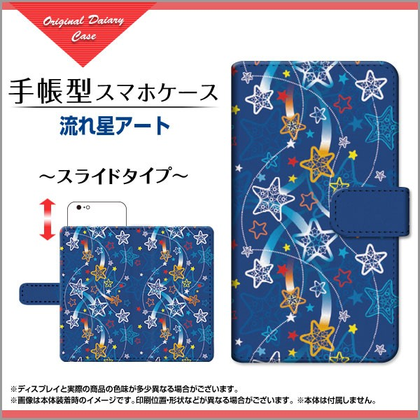 手帳型 スマホケース Moto X Play 星 格安スマホ 雑貨 メンズ レディース プレゼント デザインカバー moxp-book-sli-cyi-012