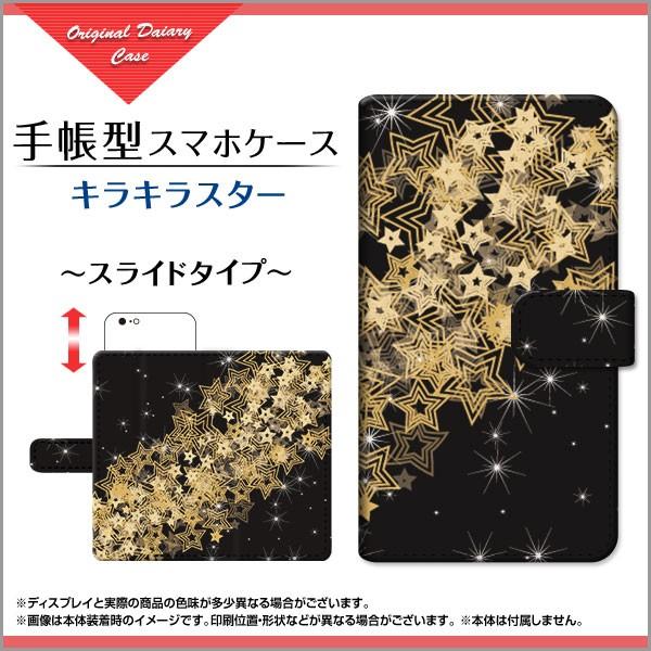 手帳型 スマホケース XPERIA XZ [SO-01J SOV34 601SO] 星 docomo au SoftBank 人気 定番 売れ筋 通販 xpexz-book-sli-mbcy-001-113