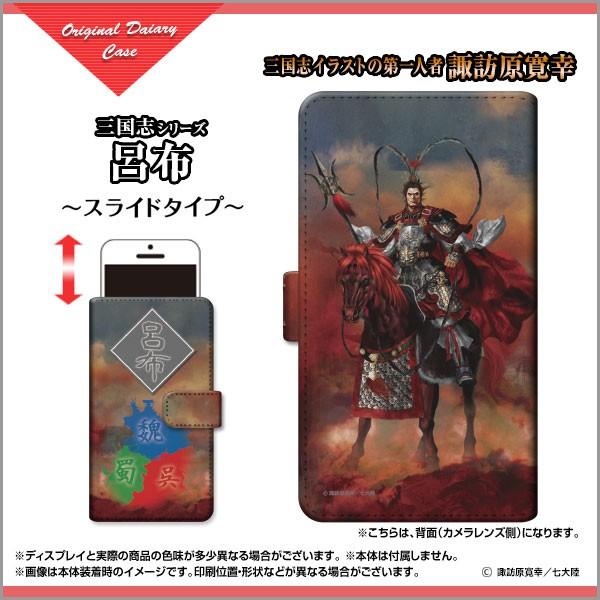 iPhone 8 液晶全面保護 3Dガラスフィルム付 カラー:白 手帳型 スマホ ケース 家紋 ip8-3d-wh-book-sli-suwa-san-07-2