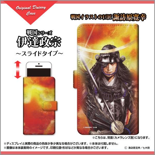 手帳 スマホ カバー Android One S3 android one s3 家紋 SoftBank Y!mobile スタンド機能 カードポケット ands3-book-sli-suwa-sen-04-1