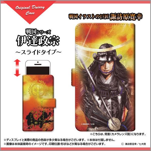 iPhone 7 手帳 スマホ ケース 家紋 docomo au SoftBank スタンド機能 カードポケット スライド式 ip7-book-sli-suwa-sen-04-2
