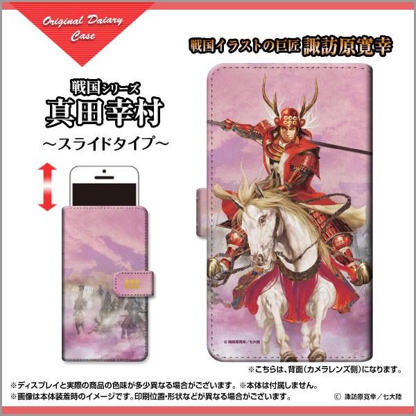 iPhone 8 Plus 保護フィルム付 手帳型 スマホケース 家紋 docomo au SoftBank スタンド機能 ip8p-f-book-sli-suwa-sen-08-1