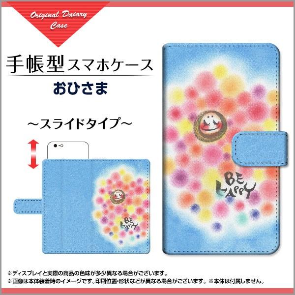 AQUOS SERIE mini AQUOS Xx3 mini [SHV38 603SH] 手帳 スマホ カバー イラスト au SoftBank スタンド機能 aqsexx-book-sli-wad-112