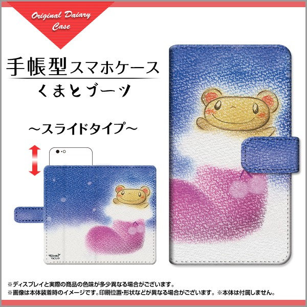 ZenFone Live [ZB501KL] 手帳 スマホ カバー くま IIJmio IIJmio 激安 特価 通販 プレゼント デザインカバー zenlv-book-sli-yano-017
