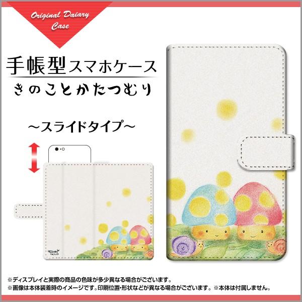 iPhone 8 液晶全面保護 3Dガラスフィルム付 カラー:白 手帳型 スマホ ケース きのこ docomo au SoftBank ip8-3d-wh-book-sli-yano-038