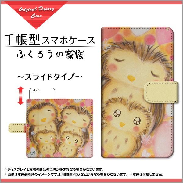 iPhone 7 Plus 手帳 スマホ カバー ふくろう docomo au SoftBank 激安 特価 通販 プレゼント ip7p-book-sli-yano-043