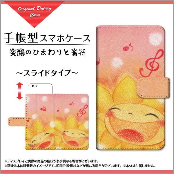 手帳型 スマホ ケース HUAWEI P20 Pro ファーウェイ P20 Pro 格安スマホ 音符 激安 特価 通販 p20p-book-sli-yano-076