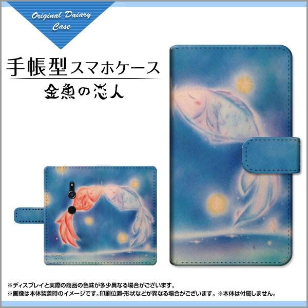 ガラスフィルム付 手帳型 スマホカバー XPERIA XZ2 [SO-03K SOV37 702SO] docomo au SoftBank 星 xz2-gf-book-yano-072