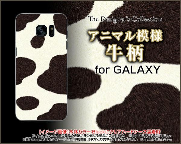TPU ソフト ケース GALAXY S7 edge [SC-02H SCV33] docomo au 牛柄 かわいい おしゃれ ユニーク 特価 gas7e-tpu-nnu-002-033