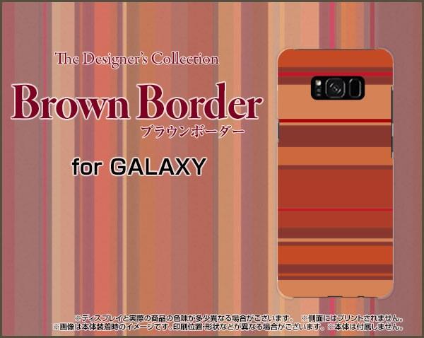 保護フィルム付 GALAXY S8+ [SC-03J SCV35]  TPU ソフト ケース docomo au ボーダー雑貨 メンズ レディース gas8p-ftpu-border010