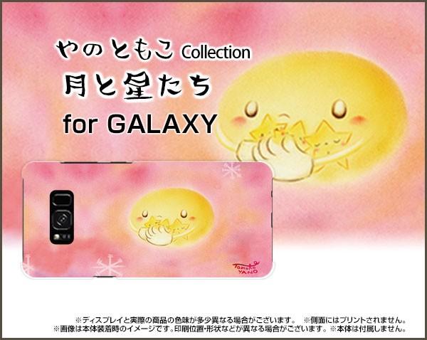 スマートフォン カバー GALAXY S8+ [SC-03J SCV35] docomo au 月 激安 特価 通販 プレゼント デザインカバー gas8p-yano-007