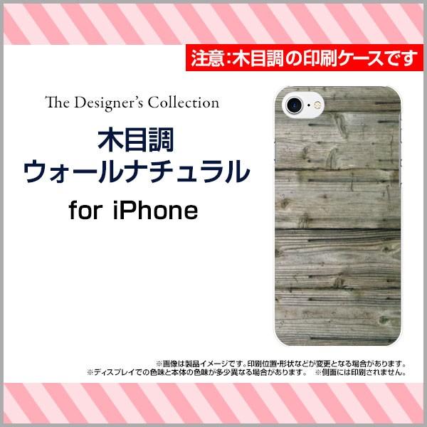 iPhone 7 スマートフォン カバー docomo au SoftBank 木目調 デザイン 雑貨 小物 プレゼント デザインカバー ip7-mibc-001-130