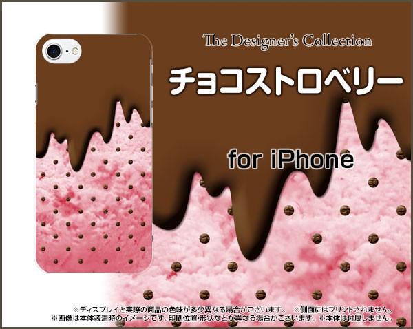 スマホ カバー 保護フィルム付 iPhone 7 docomo au SoftBank いちご かわいい おしゃれ ユニーク 特価 ip7-f-nnu-002-061