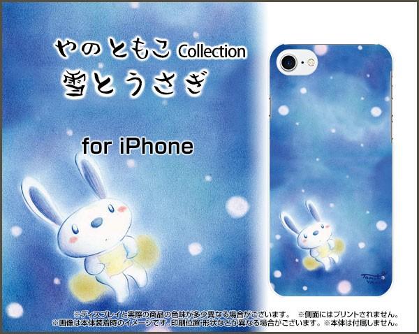 スマートフォン カバー 保護フィルム付 iPhone 6 Plus/ 6s Plus docomo au SoftBank うさぎ 激安 特価 通販 プレゼント ip6p-f-yano-030