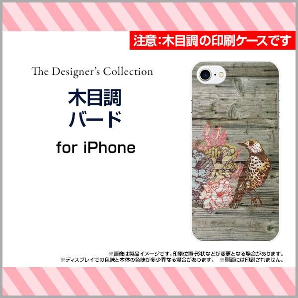 液晶全面保護 3Dガラスフィルム付 カラー:黒 iPhone 8 スマートフォン カバー 木目調 デザイン 雑貨 小物 ip8-3dtpu-bk-mibc-001-124