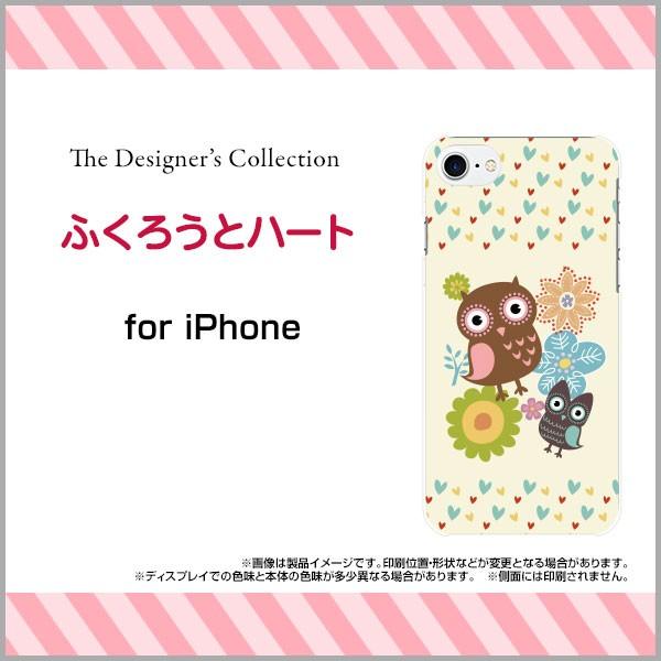 スマホ ケース 液晶全面保護 3Dガラスフィルム付 カラー:黒 iPhone 8 ふくろう デザイン 雑貨 小物 ip8-3d-bk-mibc-001-242