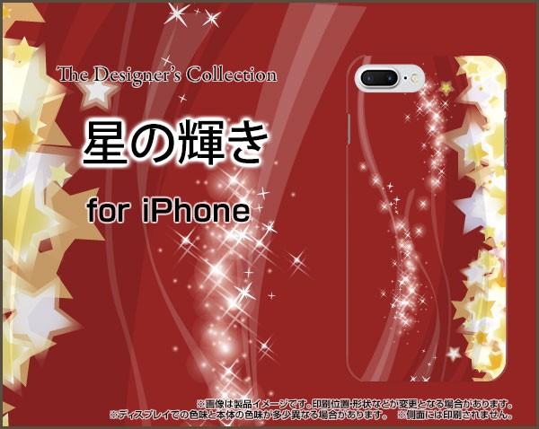液晶全面保護 3Dガラスフィルム付 カラー:黒 iPhone 7 Plus スマートフォン ケース 星 人気 定番 売れ筋 ip7p-3dtpu-bk-cyi-001-093