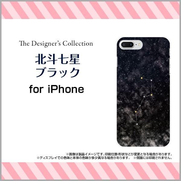 液晶全面保護 3Dガラスフィルム付 カラー:白 iPhone 7 Plus スマートフォン カバー 星 デザイン 雑貨 小物 ip7p-3dtpu-wh-mibc-001-122