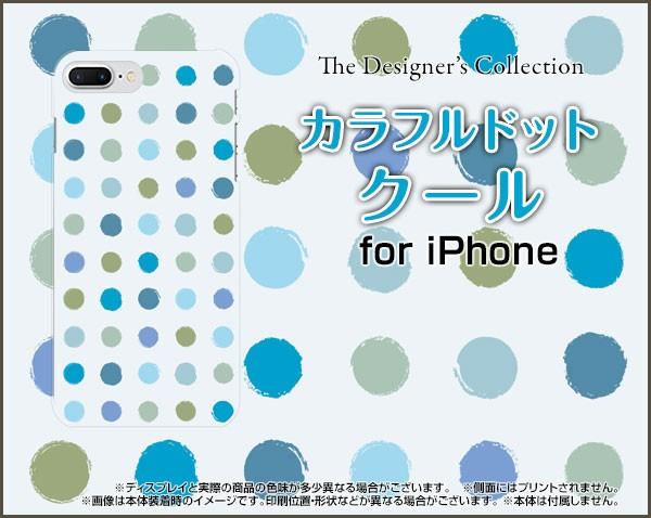 スマホ カバー 液晶全面保護 3Dガラスフィルム付 カラー:黒 iPhone 8 Plus ドット かわいい おしゃれ ユニーク ip8p-3d-bk-nnu-002-048
