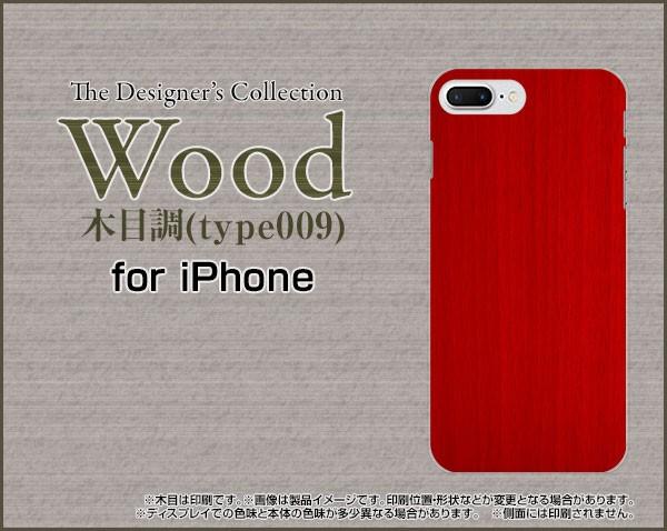 スマートフォン ケース 液晶全面保護 3Dガラスフィルム付 カラー:黒 iPhone 7 Plus 木目調 激安 特価 通販 ip7p-3d-bk-wood-009