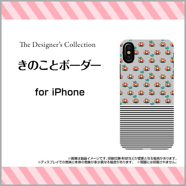 スマホ ケース 液晶全面保護 3Dガラスフィルム付 カラー:黒 iPhone X きのこ かわいい おしゃれ ユニーク 特価 ipx-3d-bk-mibc-001-244