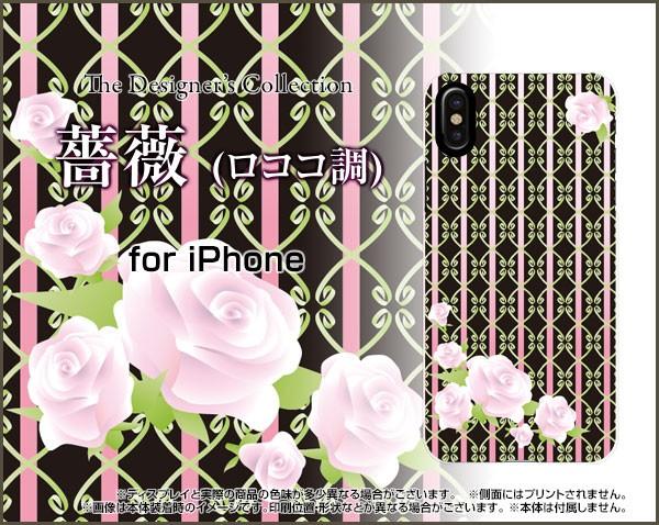 スマホ ケース 液晶全面保護 3Dガラスフィルム付 カラー:黒 iPhone X バラ かわいい おしゃれ ユニーク 特価 ipx-3dtpu-bk-nnu-001-015